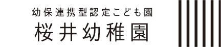 桜井幼稚園